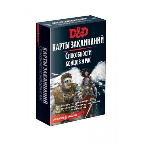 Dungeons & Dragons. Карти заклинань. Здібності бійців та рас