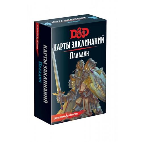 Dungeons & Dragons. Карти заклинань. Паладин
