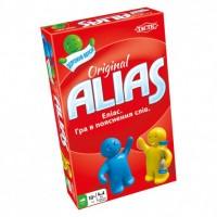 Аліас дорожня версія