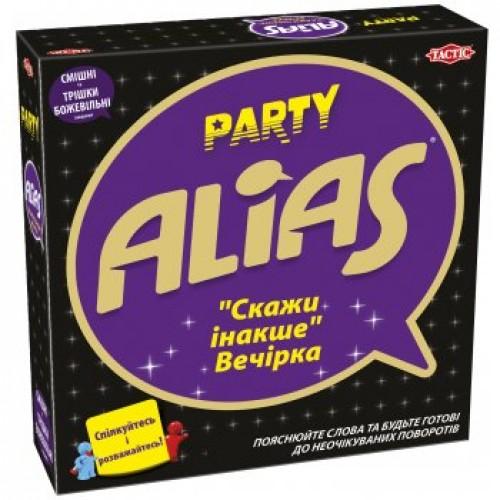 Аліас для вечірок
