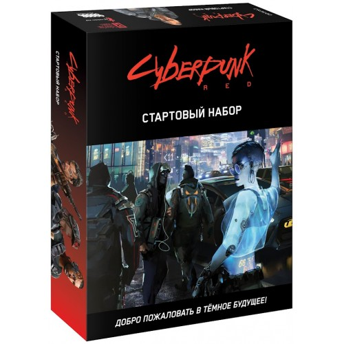 Cyberpunk Red: Стартовий набір