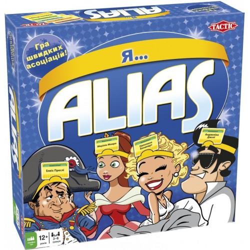 Я Аліас (укр.)