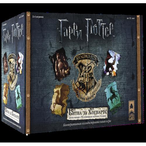 Гаррі Поттер: Жахлива коробка чудовиськ (RU)