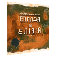 Тераформування Марса. Еллада та Елізій (Terraforming Mars. Hellas & Elysium укр.)