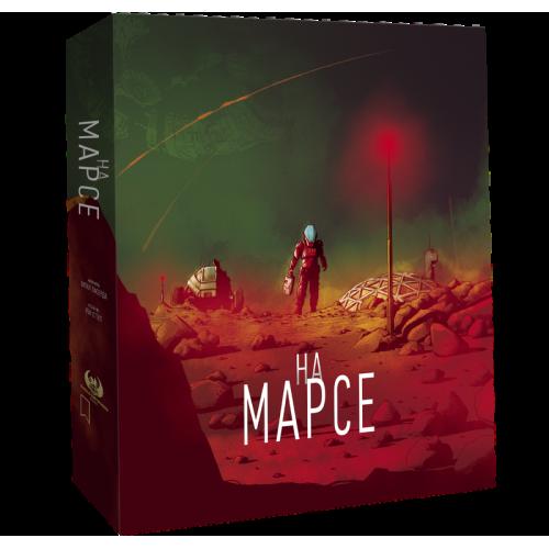 На Марсі (RU)