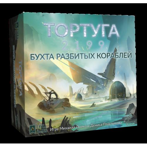 Tortuga 2199: Бухта розбитих кораблів (RU)