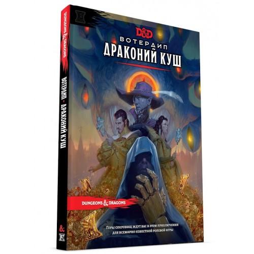 Dungeons & Dragons Вотердіп: Куш Дракона (РОС)
