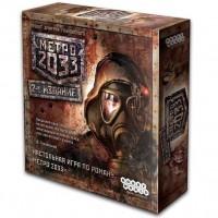 Метро 2033 (2-ге видання)