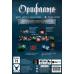 Орифлама (Oriflamme)