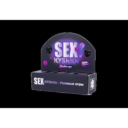 Sex кубики: Рольові ігри