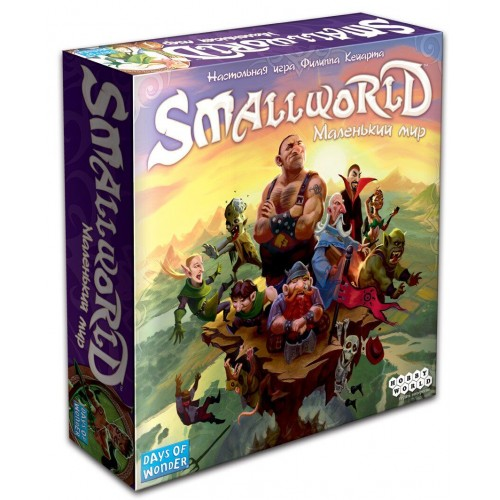 Small World: Маленький Світ