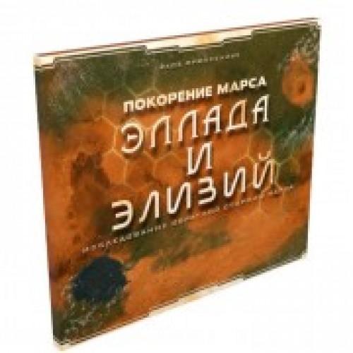 Покорение Марса: Эллада и Элизий (на русском)